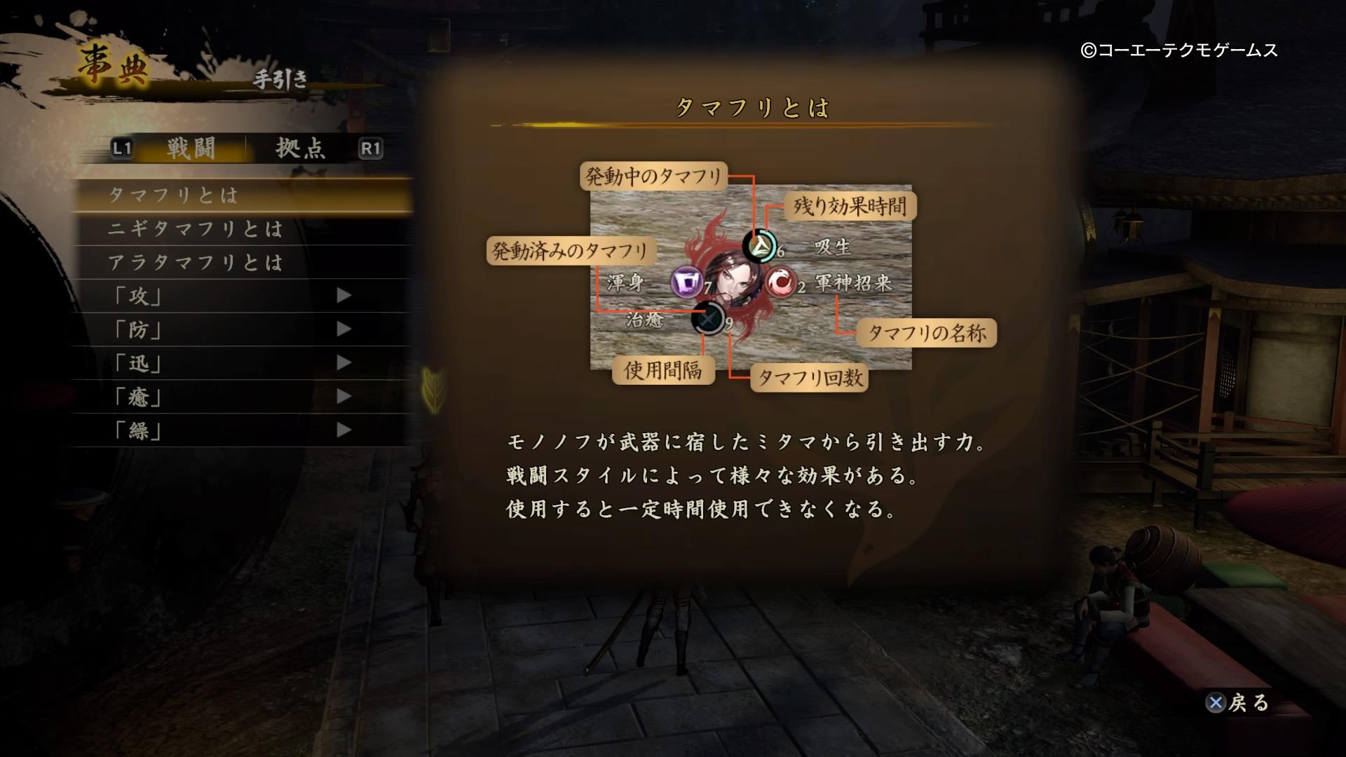 討鬼伝2 体験版_20160701235946