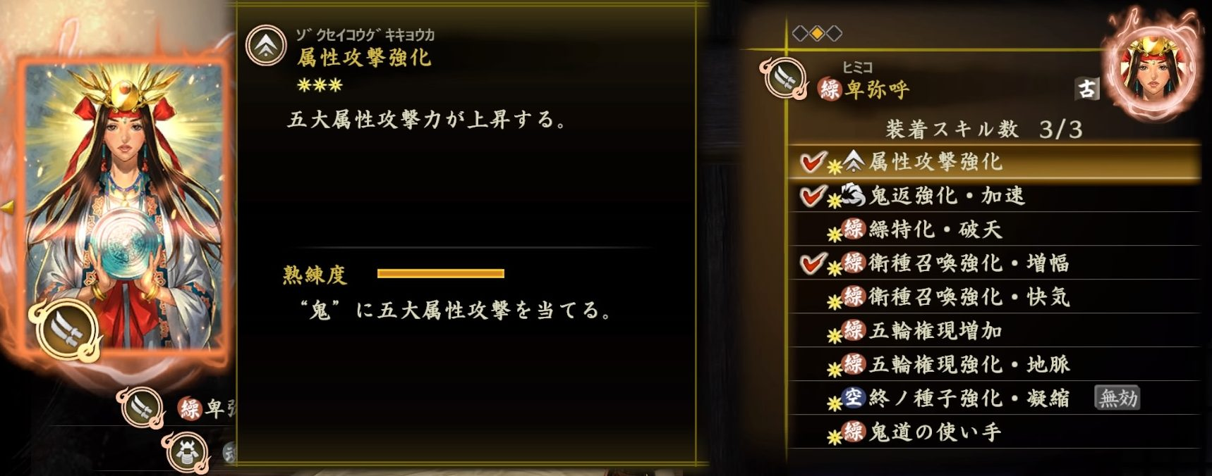 討鬼伝2_20160805024219