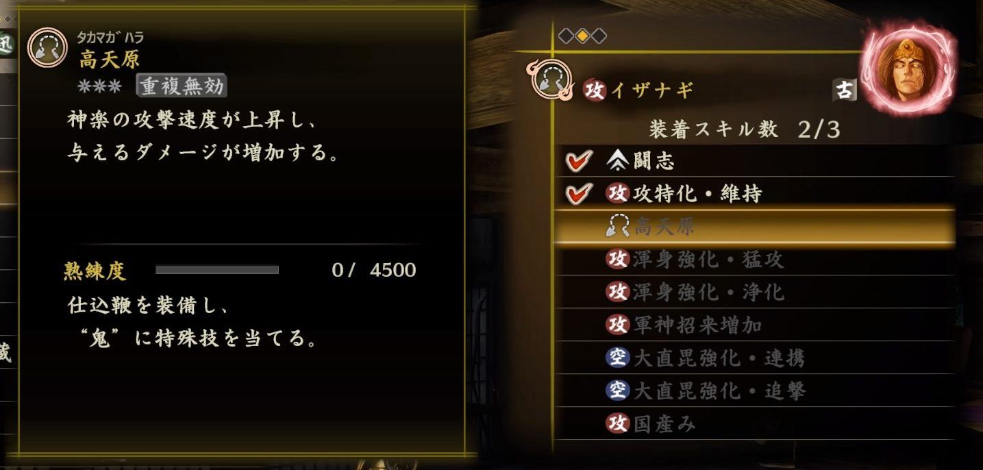討鬼伝2_20160809234752