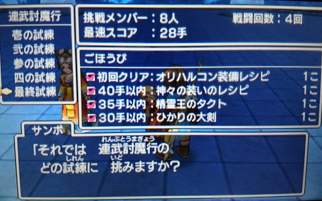 場 大 ドラクエ 11 修練